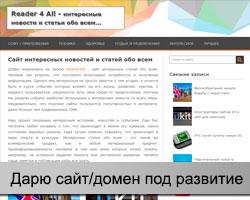Подарю сайт/домен