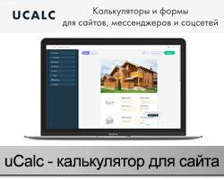 Сервис онлайн калькулятора - uCalc