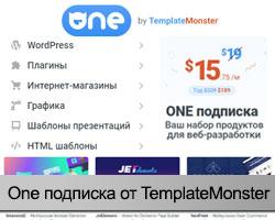 Подписка One от TemplateMonster