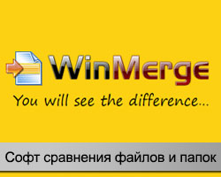 Программа WinMerge