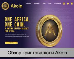 Криптовалюта Akoin