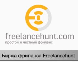 Биржа Freelancehunt