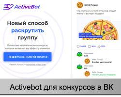 Сервис Activebot