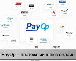 Платежный шлюз PayOp