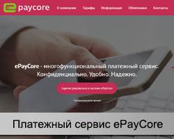 платежный сервис ePayCore