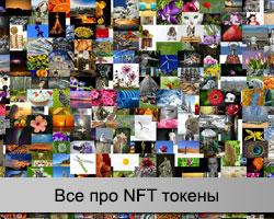 Все про NFT токены