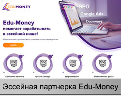 Edu-Money эссейная партнерка