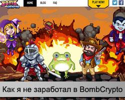 Bombcrypto